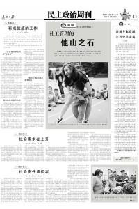 0510_2012_04_18 Chinesische Volkszeitung Sozialarbeit RMRB20120418B017-1 für Herwig-Lempp